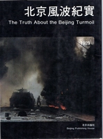 The Truth About the Beijing Turmoil
